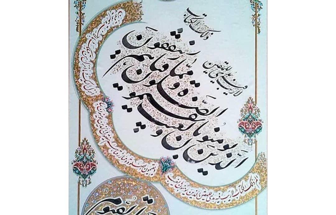 Download Gambar Kaligrafi فروش لوازم خوشنویسی ارسال به تمام نقاط +989127066839 آموزش مجازی حضوری نستعلیق و...- Ahmadmalekian 1