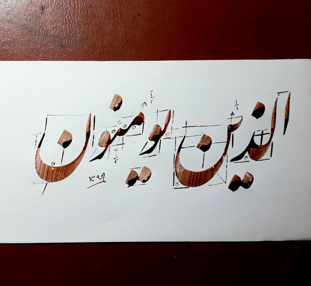 Download Gambar Kaligrafi فروش لوازم خوشنویسی ارسال به تمام نقاط +989127066839 آموزش مجازی حضوری نستعلیق و...- Ahmadmalekian 3