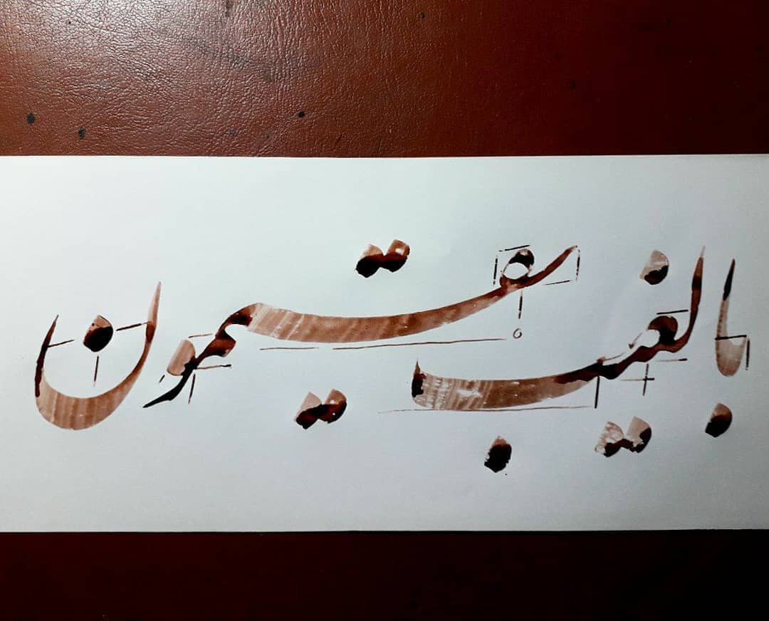 Download Gambar Kaligrafi فروش لوازم خوشنویسی ارسال به تمام نقاط +989127066839 آموزش مجازی حضوری نستعلیق و...- Ahmadmalekian 4