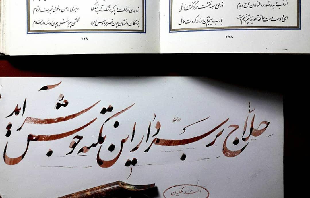 Download Gambar Kaligrafi فروش لوازم خوشنویسی ارسال به تمام نقاط +989127066839 آموزش مجازی حضوری نستعلیق و...- Ahmadmalekian 6