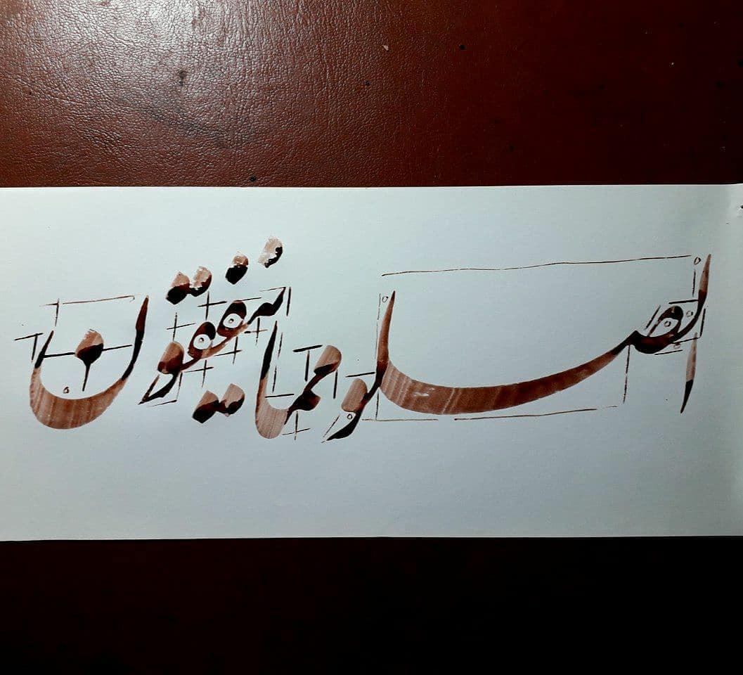 Download Gambar Kaligrafi فروش لوازم خوشنویسی ارسال به تمام نقاط +989127066839 آموزش مجازی حضوری نستعلیق و...- Ahmadmalekian 5