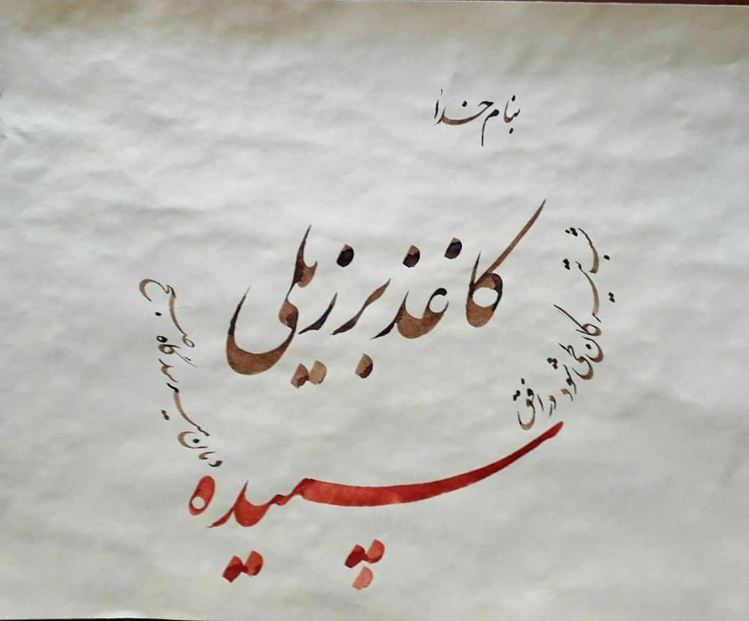 Download Gambar Kaligrafi فروش لوازم خوشنویسی ارسال به تمام نقاط +989127066839 آموزش مجازی حضوری نستعلیق و...- Ahmadmalekian 8