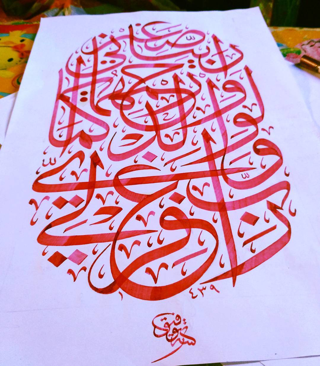 Works Calligraphy Taufik Hasibuan رب اغفرلي ولوالدي وارحمهما كما ربياني صغيرا... 91 1