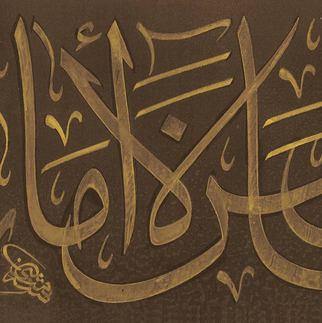 khat/hat/kat Tsulust/Thuluth Mothana Alobaydi #خط_عربي #خط_اسلامي #فن_اسلامي #فن #خط #مثنى_العبيدي #خطاط #الفن_الحديث #الفنان... 261 1