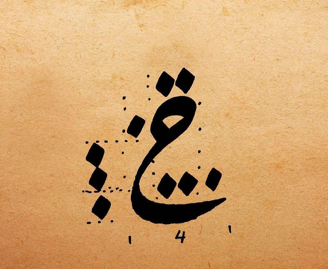 Donwload Photo #hüsnihat #kaligrafi #فن #فنون #خط #خطاط #الخط #الفنون #الخطاط #artdesign #الخط...- hattat_aa 1