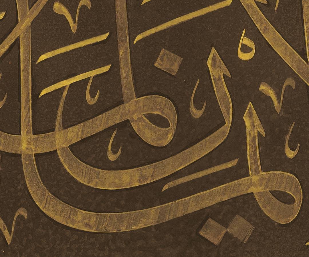 khat/hat/kat Tsulust/Thuluth Mothana Alobaydi #خط_عربي #خط_اسلامي #فن_اسلامي #فن #خط #مثنى_العبيدي #خطاط #الفن_الحديث #الفنان... 369 1