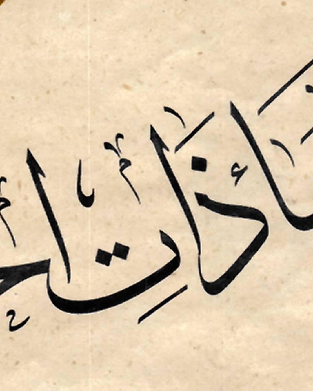 al kattat احمدعلی نمازی  .........Konya uluslararası İslam Sanatları yarışması, hat dalında 1.lik ödülüne... 927 6