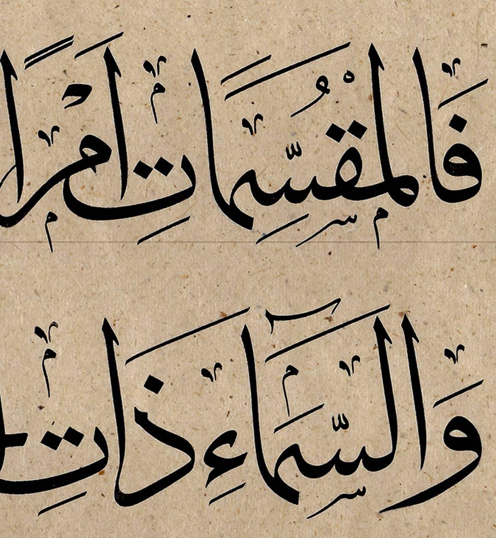 Hattat Kasım Kara قاسم قاره  1441...Zariyat Suresi... #hatsanatı #islamicart #hattat #sanat #art #tezhip #kas... 706 5