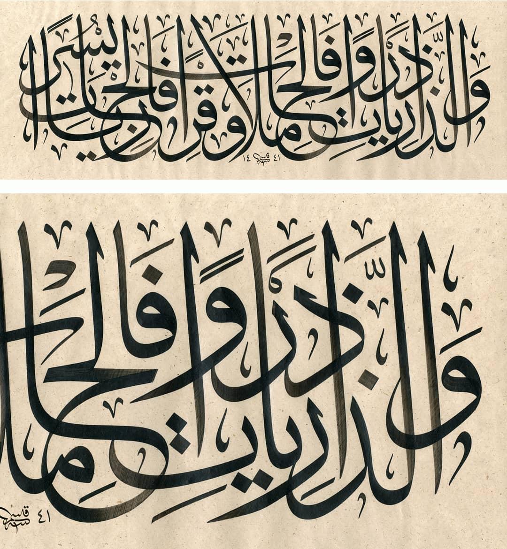 Hattat Kasım Kara قاسم قاره  1441...Zariyat Suresi... #hatsanatı #islamicart #hattat #sanat #art #tezhip #kas... 706 2