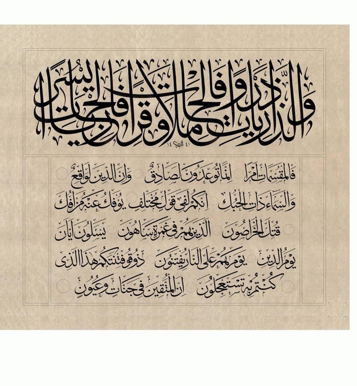 Hattat Kasım Kara قاسم قاره  1441...Zariyat Suresi... #hatsanatı #islamicart #hattat #sanat #art #tezhip #kas... 706 3