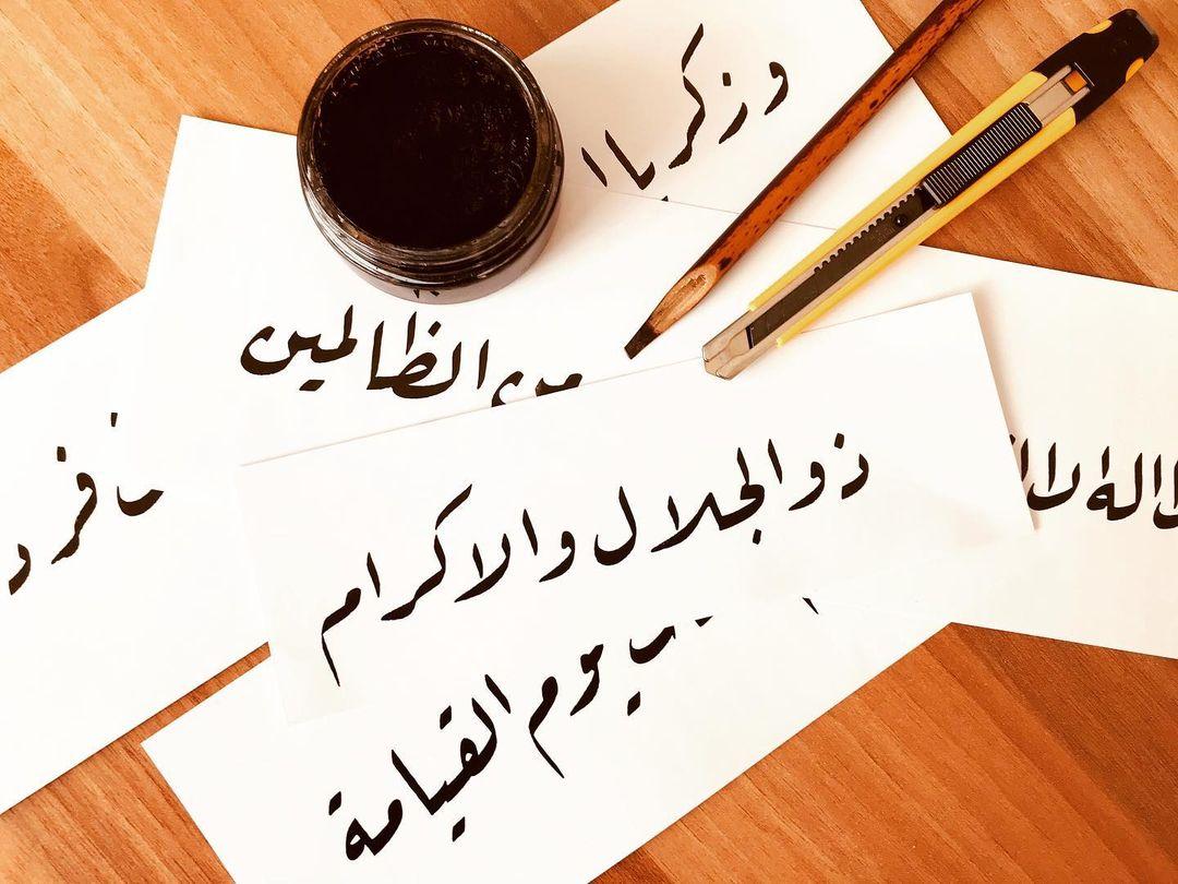 Donwload Photo ذوالجلال والاكرام #arabiccalligraphy #islamiccalligraphy #tezhip #hüsnühat #hu...- hattat_aa 2