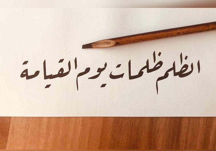 Donwload Photo الظلم ظلمات يوم القيامة #حديث #arabiccalligraphy #islamiccalligraphy #tezhip #hu...- hattat_aa 3
