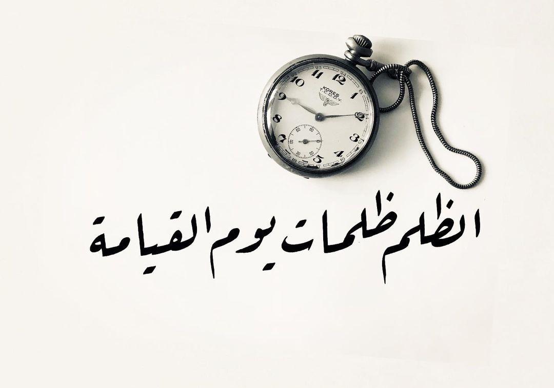 Donwload Photo الظلم ظلمات يوم القيامة #حديث #arabiccalligraphy #islamiccalligraphy #tezhip #hu...- hattat_aa 2