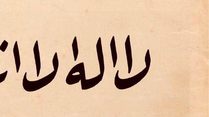Donwload Photo Enbiya 87 سورةالانبياء #arabiccalligraphy #islamiccalligraphy #tezhip #hüsnüha...- hattat_aa 2