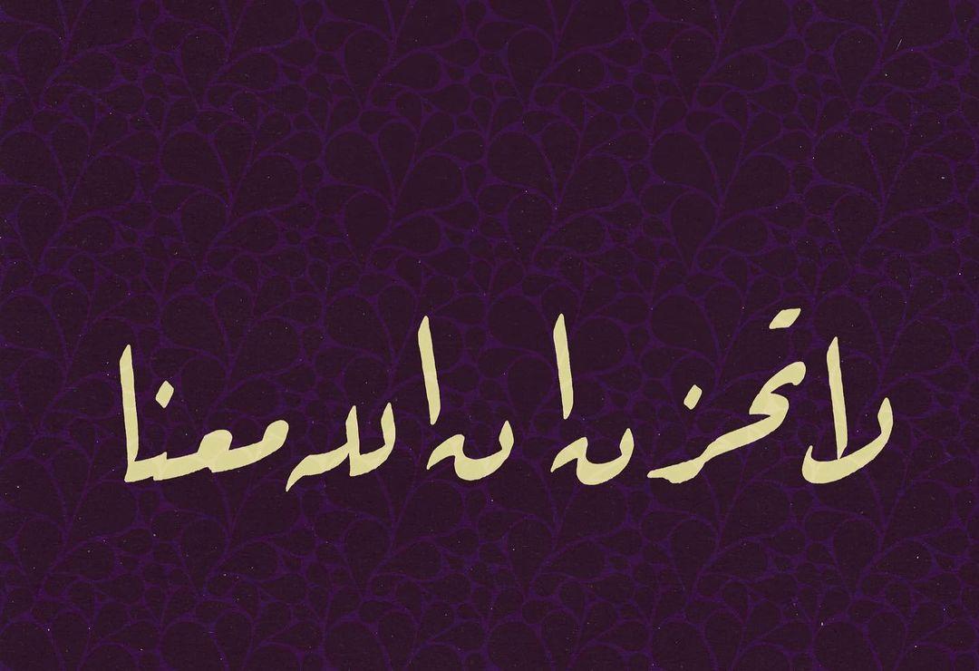 Donwload Photo Tevbe 40 سورةالتوبة #arabiccalligraphy #tezhip #hüsnühat #hüsnihat #kaligrafi...- hattat_aa 3