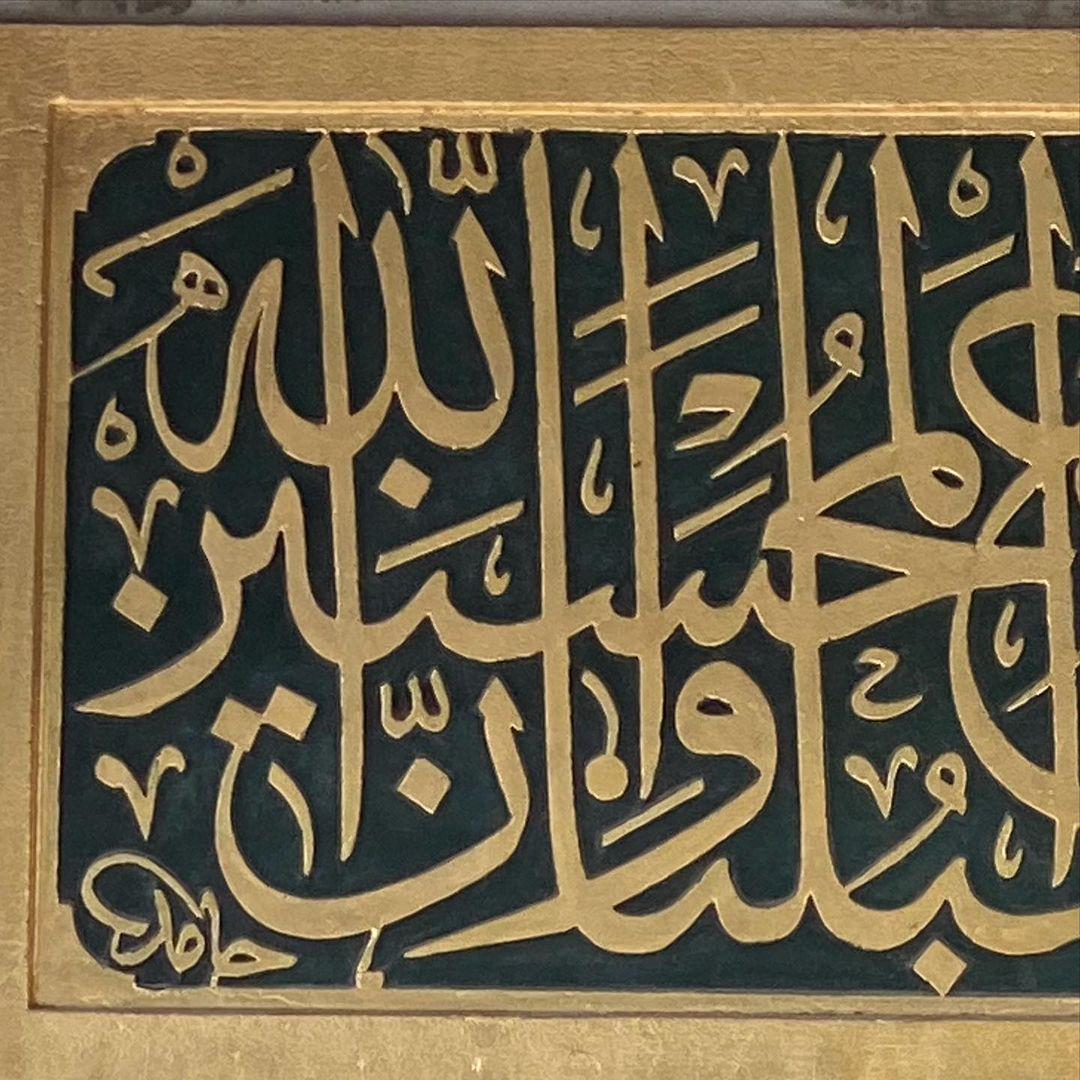 Khat Diwani Ajhalawani/Amr الأستاذ حامد رحمه الله... 797 2