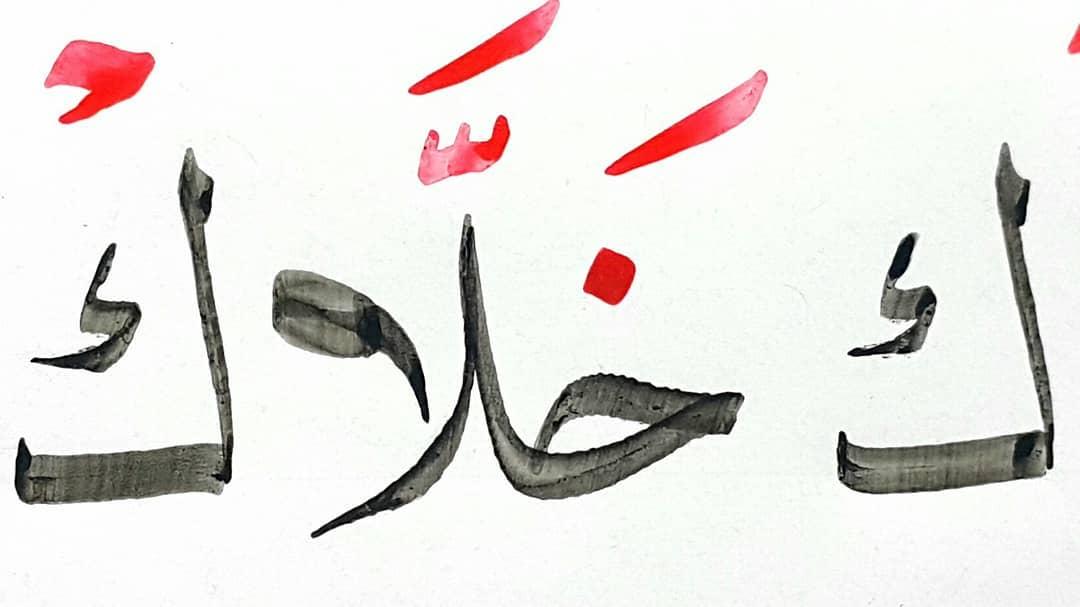 Download Gambar Naskhi Ehab Ibrahim Gaya Turky 1.4 ملم... 2