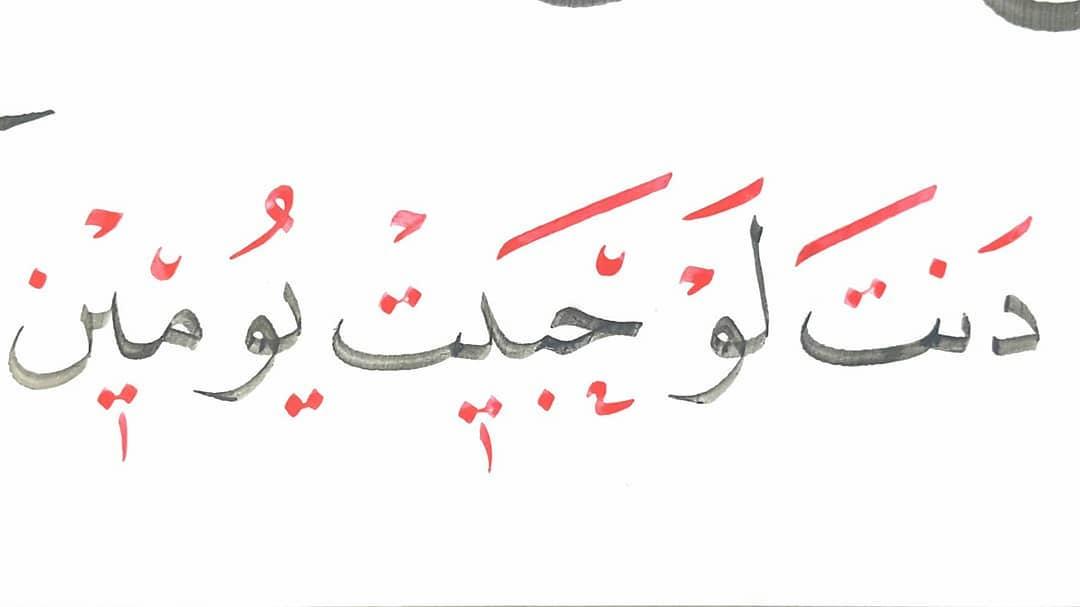 Download Gambar Naskhi Ehab Ibrahim Gaya Turky 1.4…