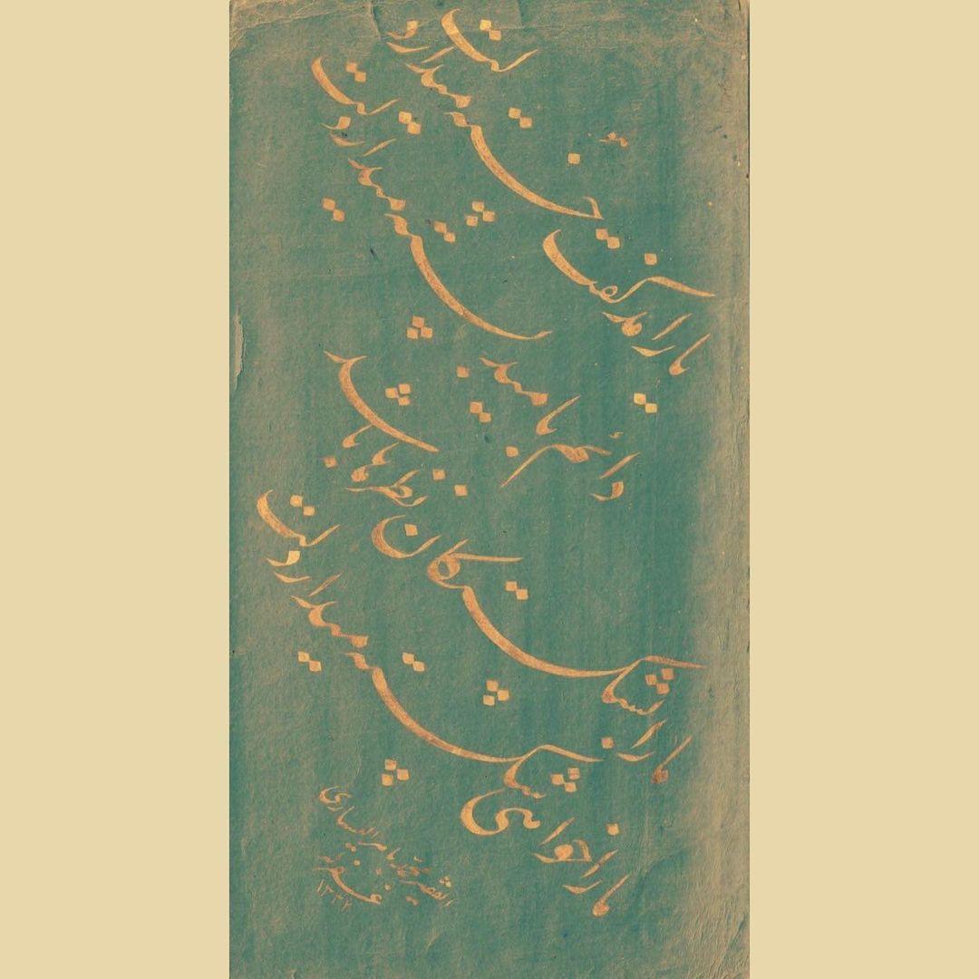 Apk Website For Arabic Calligraphy @abdullah.rustu koleksiyonundan, Bâhir Özok (v. 1959) hattı ile nesta'lîk, Eb... 839 1