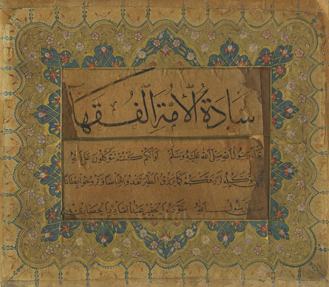 Apk Website For Arabic Calligraphy @ambersanat_muratkilic koleksiyonundan, Abdülkâdir Hisâri hattı ile Sülüs/N… 1203