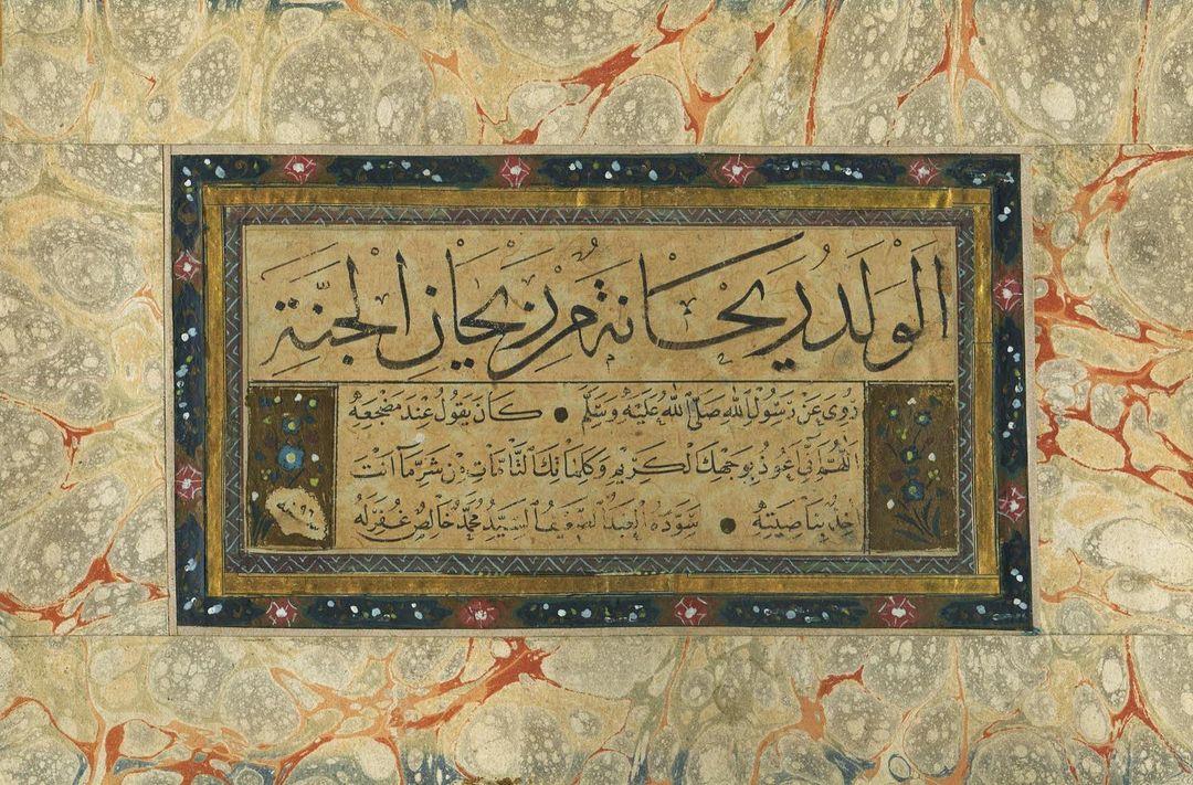 Apk Website For Arabic Calligraphy @ambersanat_muratkilic koleksiyonundan, Seyyid Mehmed Halis Efendi (v. ?) hattı ... 1191 1
