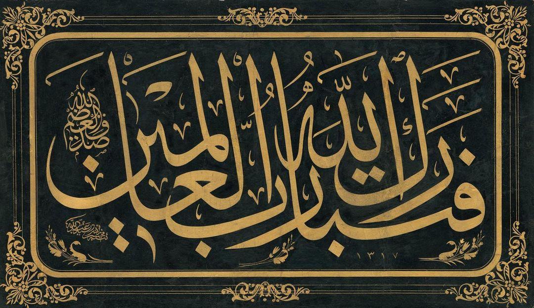 Apk Website For Arabic Calligraphy - Abdurrahman Kılıç koleksiyonundan, Muhsinzâde Abdullah Hamdî Bey (v. 20 Ağ... 1541 1