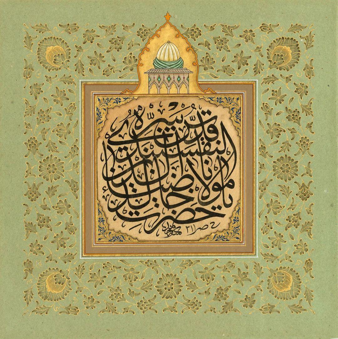 Apk Website For Arabic Calligraphy Abdurrahman Kılıç koleksiyonundan, Ferîd Bey (v. 1930) hattı ile celî/sülüs tâc-... 820 1