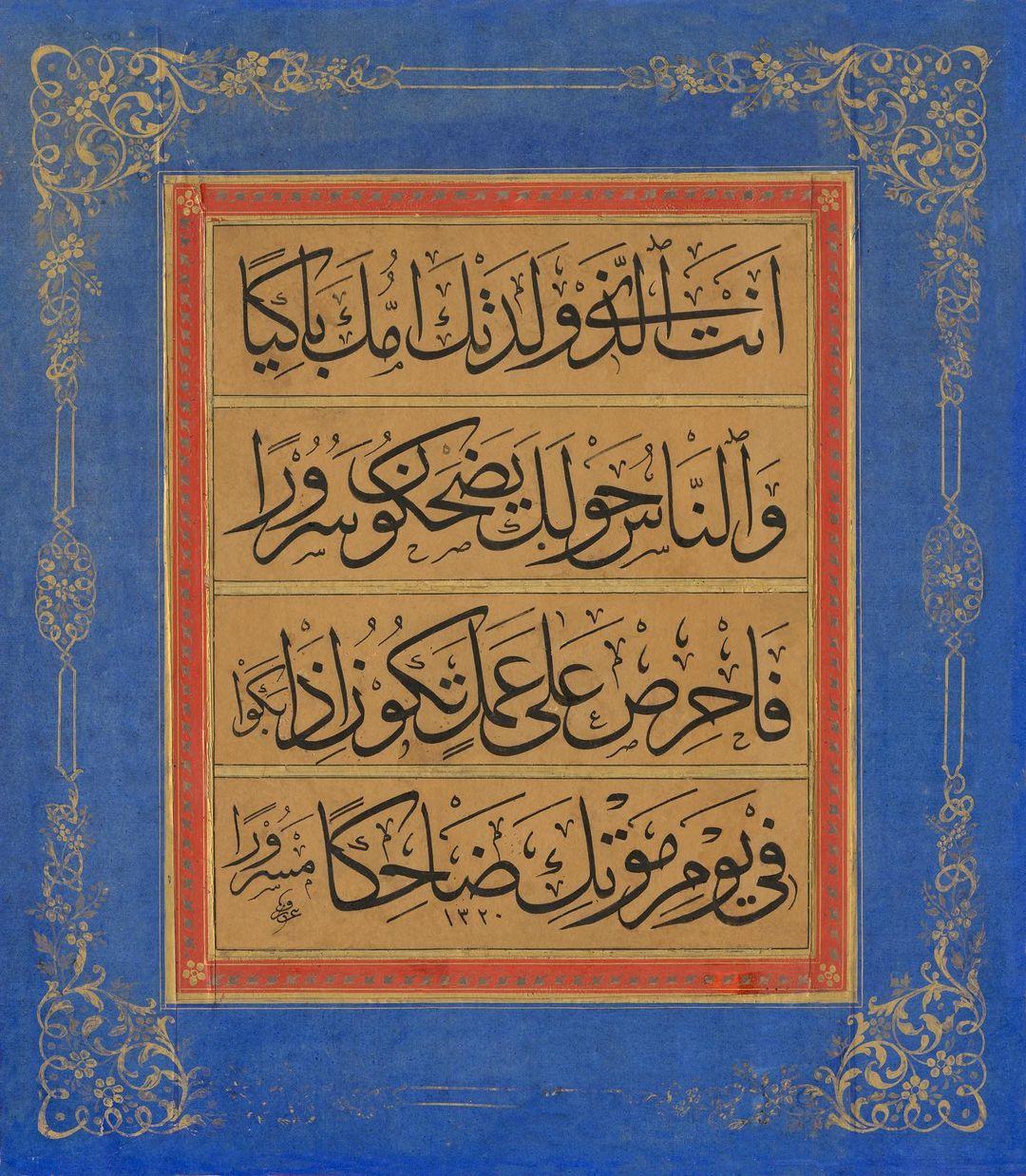 Apk Website For Arabic Calligraphy Abdurrahman Kılıç koleksiyonundan, Filibeli Bakkal Ârif Efendi'nin (v. 17 Eylül ... 1045 1