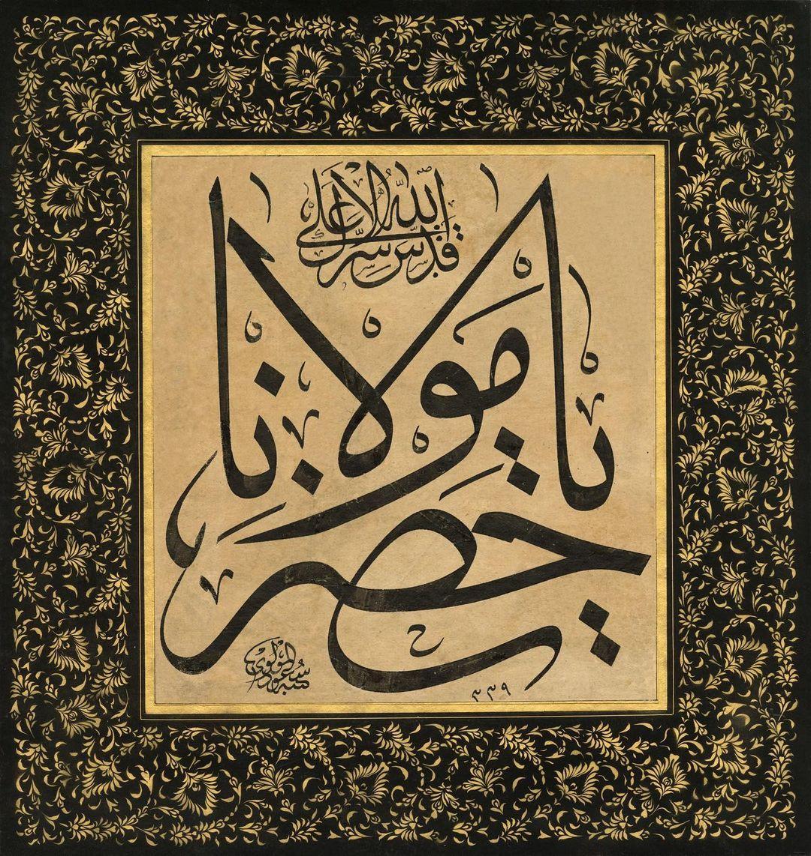"""Apk Website For Arabic Calligraphy Abdurrahman Kılıç koleksiyonundan, Mehmed Suud Yavsi Ebüssuudoğlu """"Su'ûdü'l-Mevl... 1423 1"""