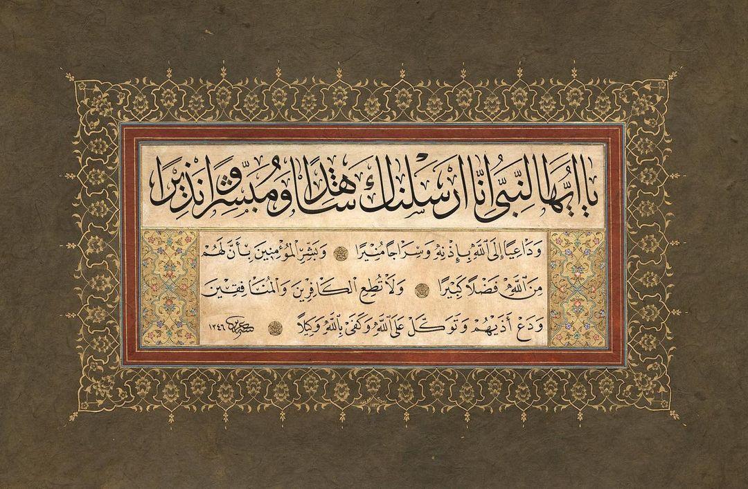 Apk Website For Arabic Calligraphy Aziz Rıfâî Efendi'ye (v. 16 Ağustos 1934) ait, Sülüs/Nesih hattı ile Ahzâb… 1423