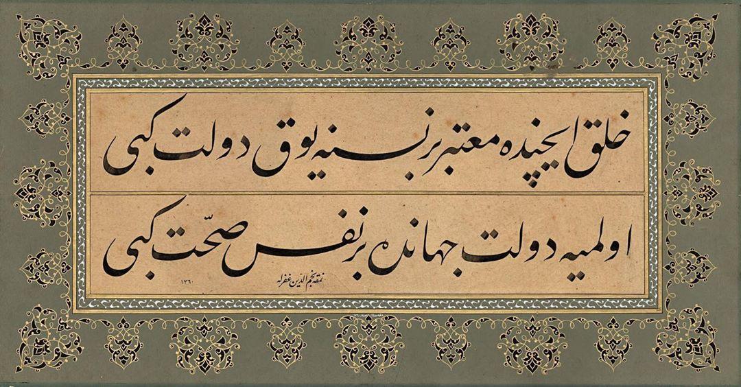 Apk Website For Arabic Calligraphy - Halk içinde muteber bir nesne yok devlet gibi Olmaya devlet cihânda bir nefes ... 898 1