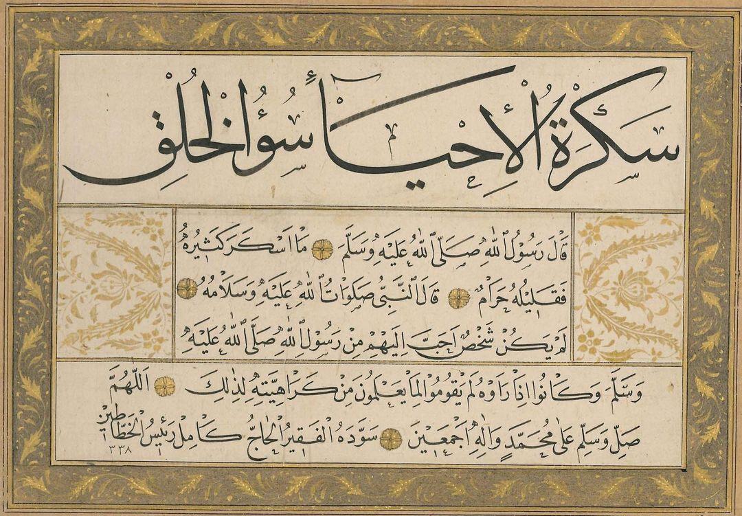 Apk Website For Arabic Calligraphy Hicri 1442. yılımız mübarek olsun عام هجرى جديد ١٤٤٢ مبرك و كل عام و انتم بألف… 1311