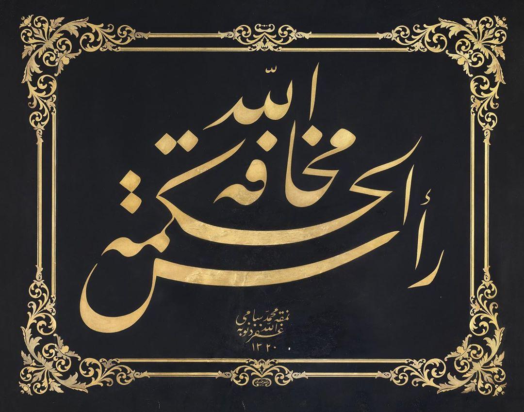 Apk Website For Arabic Calligraphy Hususi bir koleksiyondan, Hattat Sami Efendi (v. 1912) hattı ile celî ta'lîk zer... 880 1