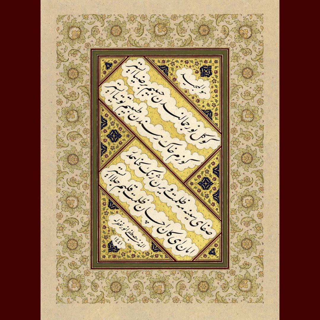 Apk Website For Arabic Calligraphy Mustafa Parıldar'ın ta'lîk hattı, Firdevs Bakkal'ın tezhibi ile, Muhammed Es'ad... 1200 1