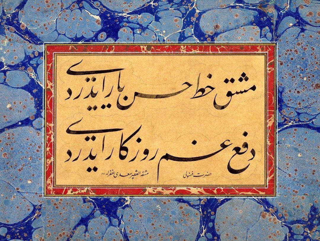 Apk Website For Arabic Calligraphy Sadi Belger'in talik hattı (v. 1976) ile Fûzûli'ye (v. 1556) ait bir beyit... ... 763 1