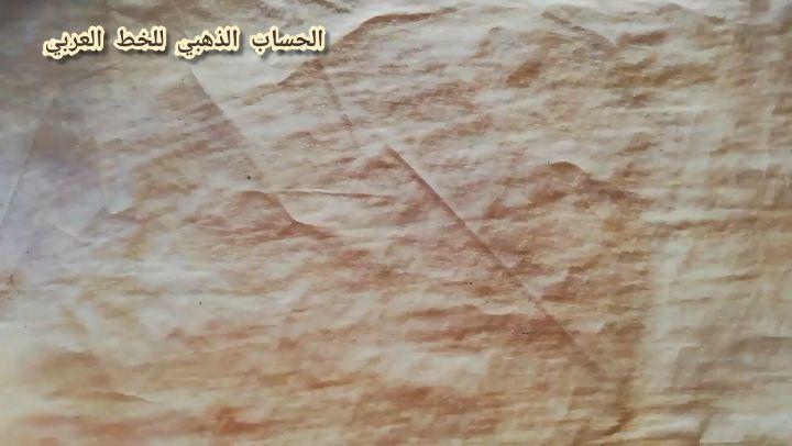 Arabic Calligraphy by Maulay Abdur Rahman  ((الحساب الذهبي للخط العربي)) في خط الثلث... 528 1