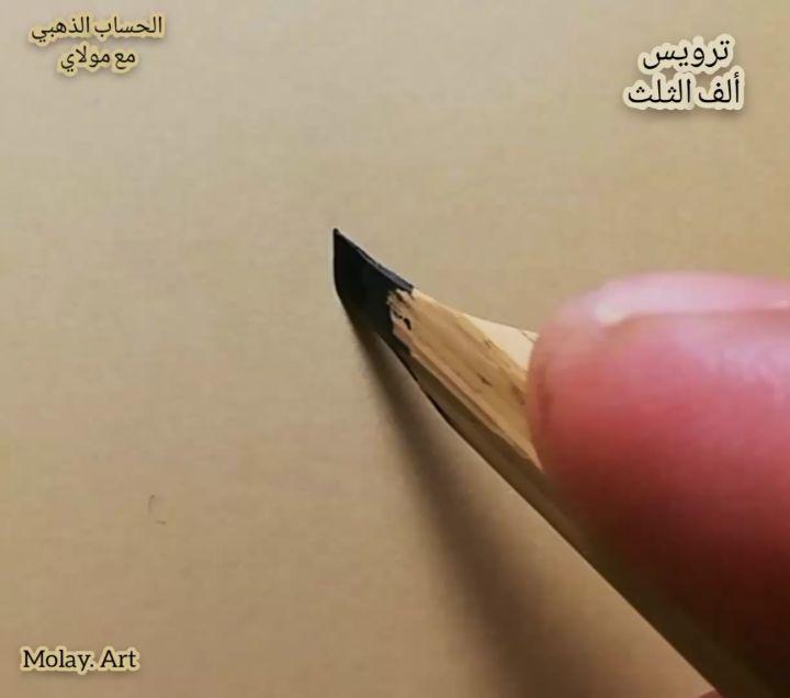 Arabic Calligraphy by Maulay Abdur Rahman  ترويس ألف الثلث بالحساب الذهبي للخط العربي… 473