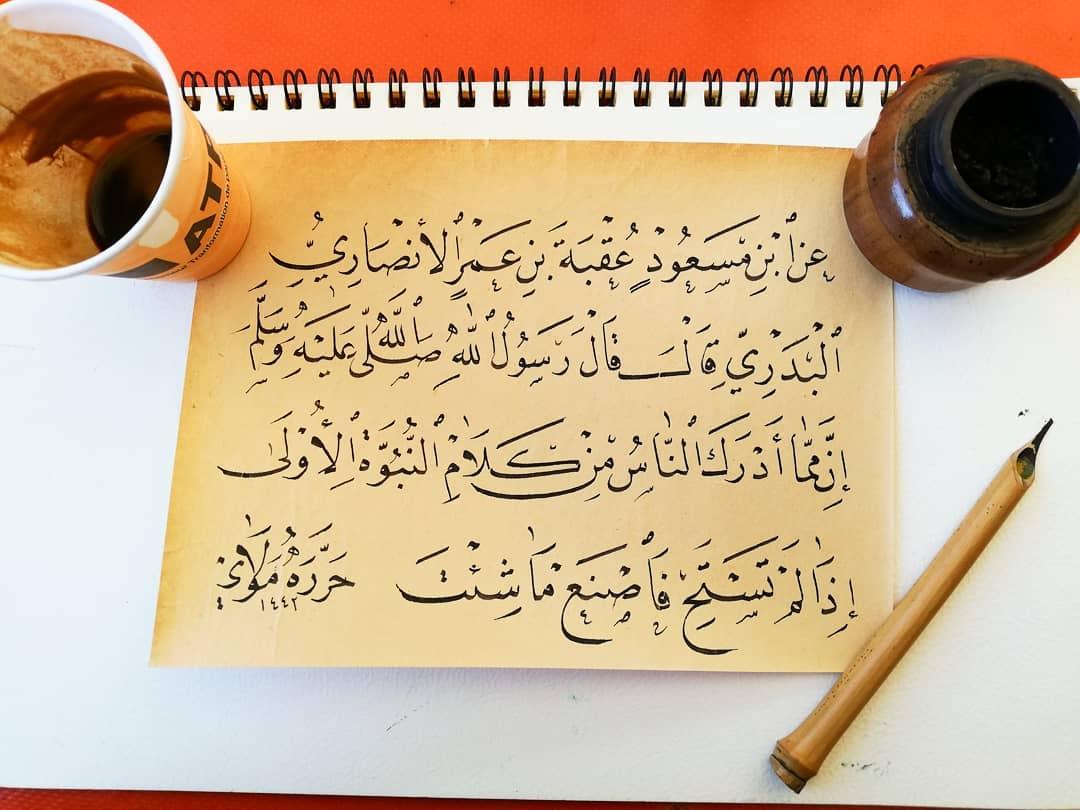 Arabic Calligraphy by Maulay Abdur Rahman  حديث رسول الله صلى الله عليه وسلم  (( قهوة و قلم))  مع مولاي... 324 1