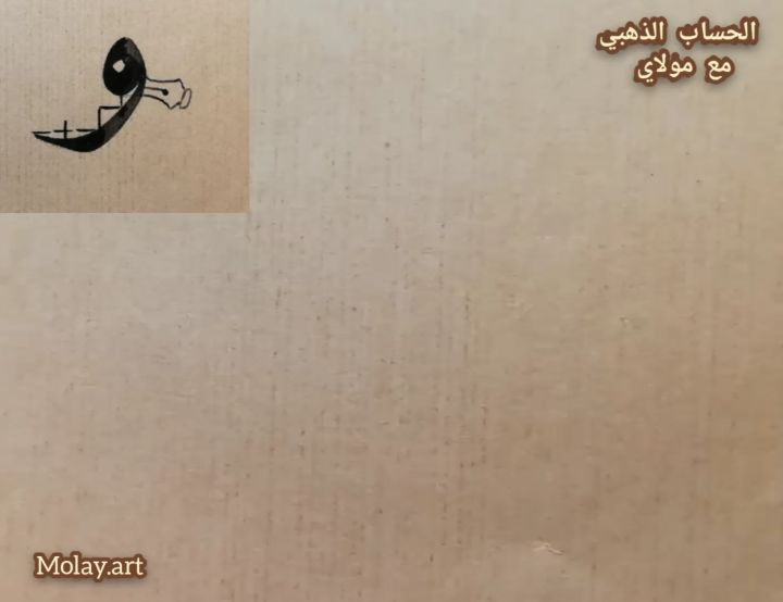 Arabic Calligraphy by Maulay Abdur Rahman  حرف الواو في خط النسخ (( الحساب الذهبي لفن الخط العربي)) عرض القلم 3 ملم… 867