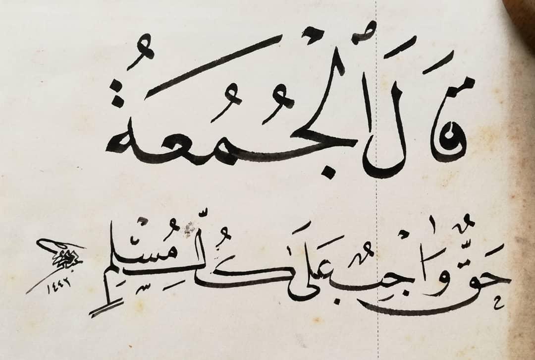 Arabic Calligraphy by Maulay Abdur Rahman  عن النبي صلى الله عليه وسلم... 334 1