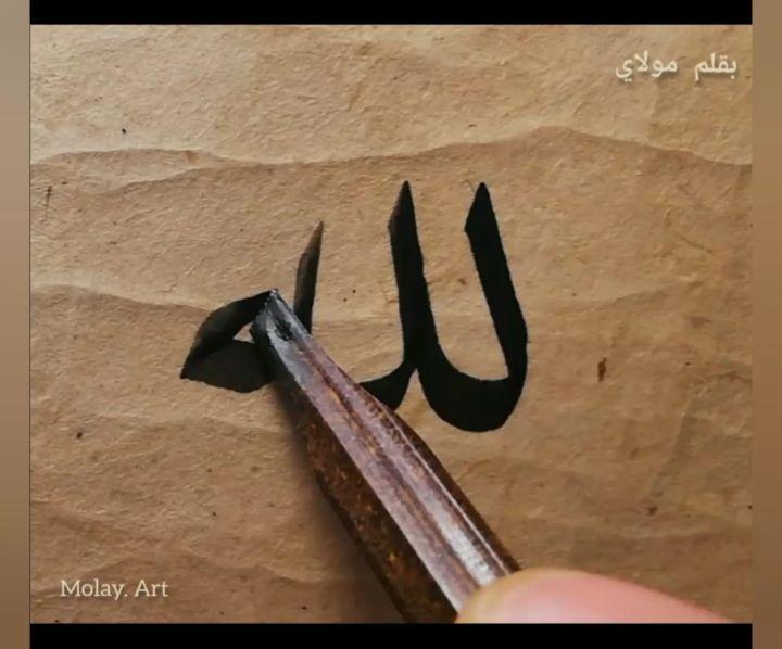 Arabic Calligraphy by Maulay Abdur Rahman  لفظ الجلالة بخط النسخ 5 ملم بسحبة واحدة بتوفيق الله تعالى... 612 1