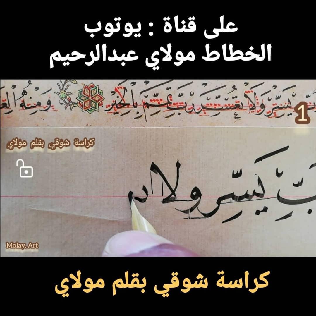 Arabic Calligraphy by Maulay Abdur Rahman  متابعة ممتعة.. أحبائي على بركة الله... (( دعواتكم))... 335 1