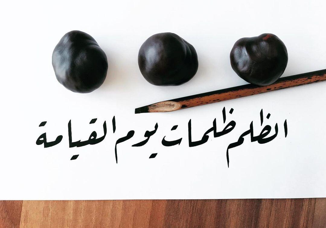 Donwload Photo الظلم ظلمات يوم القيامة #حديث #arabiccalligraphy #islamiccalligraphy #tezhip #hu…- hattat_aa