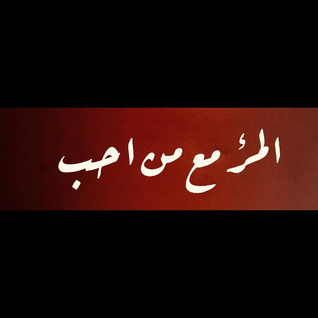 Donwload Photo المرء مع من احب #المرء_مع_من_أحب #hüsnihat #kaligrafi #فن #فنون #خط #خطاط #الخط...- hattat_aa 1