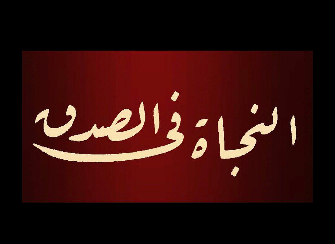 Donwload Photo #النجاة_فی_الصدق #arabiccalligraphy النجاة في الصدق #islamiccalligraphy #tezhip ...- hattat_aa 1