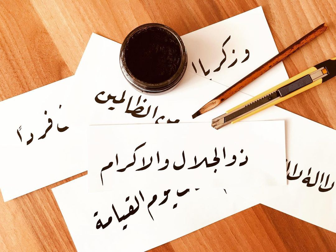 Donwload Photo ذوالجلال والاكرام #arabiccalligraphy #islamiccalligraphy #tezhip #hüsnühat #hu...- hattat_aa 1