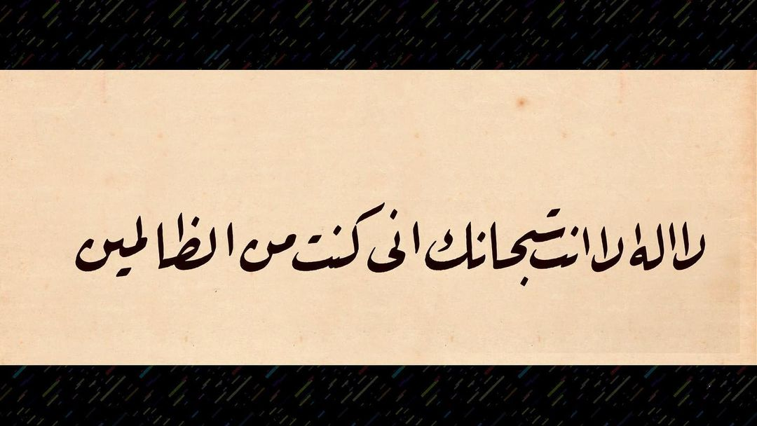 Donwload Photo Enbiya 87 سورةالانبياء #arabiccalligraphy #islamiccalligraphy #tezhip #hüsnüha…- hattat_aa
