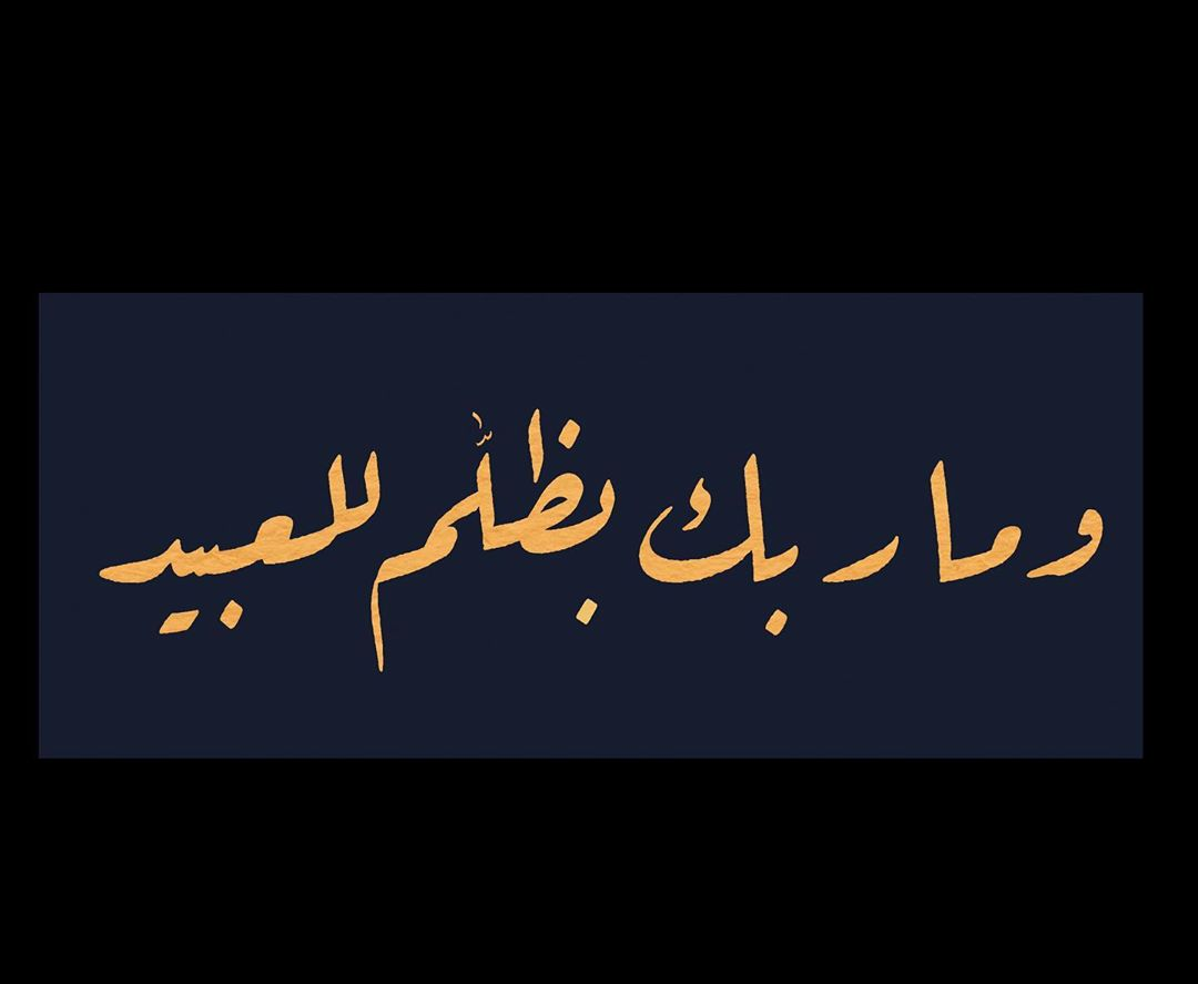 Donwload Photo Fussilet 46 سورة فصلت #hüsnihat #kaligrafi #فن #فنون #خط #خطاط #الخط #الفنون #ا...- hattat_aa 1