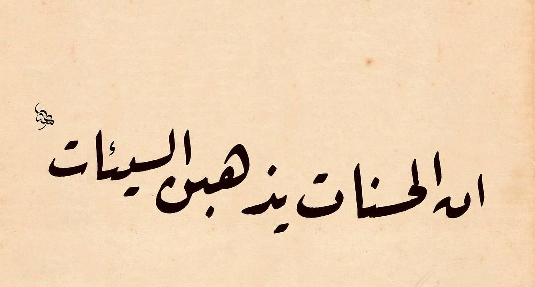 Donwload Photo Hûd 114 سورة هود #arabiccalligraphy #islamiccalligraphy #tezhip #hüsnühat #hü...- hattat_aa 1