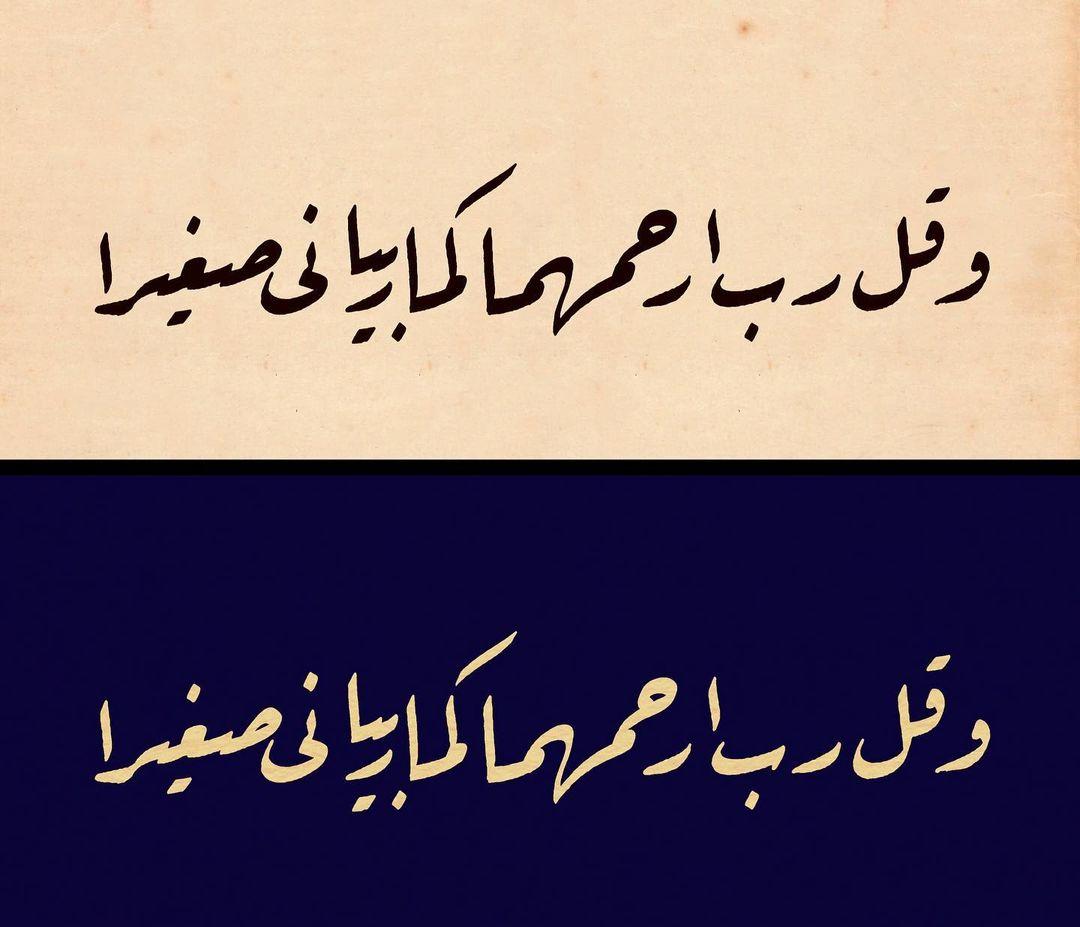 Donwload Photo İsra 24 سورة الإسراء #hüsnihat #kaligrafi #فن #فنون #خط #خطاط #الخط #الفنون #ال…- hattat_aa